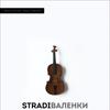 Музыка в цвете - StradiВаленки.