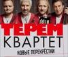 """Концерт ансамбля """"ТЕРЕМ-КВАРТЕТ"""" - """"НОВЫЕ ПЕРЕКРЁСТКИ"""""""