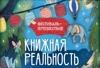 КНИЖНАЯ РЕАЛЬНОСТЬ: фестиваль-путешествие в Упсала-Цирке