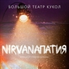 NIRVANAпатия Концерт-перформанс