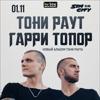 ГАРРИ ТОПОР И ТОНИ РАУТ в Нижнем Новгороде