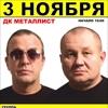группа БУТЫРКА, Тверь