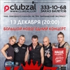 КняZz - новогодний концерт