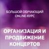 Online курс: организация и soldout продвижение концертов (II поток)
