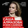 Саша Алмазова и Non Cadenza Концерт в честь Дня Рождения группы!