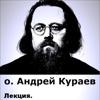 Лекция о. Андрея Кураева в Иваново