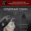 """""""СЕРЕБРЯНЫЙ ТУМАН"""" 16+"""