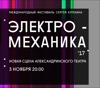 Мультимедийный фестиваль «Электро-Механика»