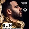 Slim Большой концерт. Все хиты + новое!