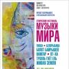 Этнический фестиваль «Музыки мира»