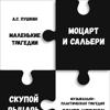 А. Пушкин. Маленькие трагедии. Кавер-версия.