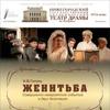 """Н.В.Гоголь """"ЖЕНИТЬБА"""""""