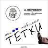 """ Мои любимые тетки"" А Коровкин комедия"