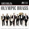"Концерт группы ""Olympic brass"""
