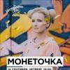 Монеточка - Праздник контрнасилия