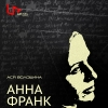 Спектакль АННА ФРАНК