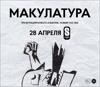 макулатура в Москве - Презентация нового альбома