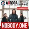 Концерт Сергея Табачникова и группы nobody.one
