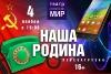 НАША РОДИНА спектакль Театра МИР
