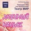 ЛЮБИМЫЙ МАНЬЯК спектакль театра МИР