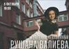 Концерт Рушаны Валиевой и Евгения Неваленного