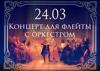 Концерт для флейты с оркестром