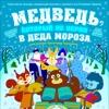 """""""Медведь,который не верил в деда Мороза"""", сказка"""