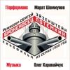 Арт-вечер :Марат Шемиунов, Олег Каравайчук, Сергей  Эйзенштейн