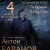 Вечер классической гитары Антон Баранов