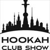 HOOKAH CLUB SHOW – выставка кальянной индустрии