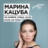 Марина Кацуба Презентация альбома «Cегодня»!