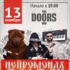 Нейромонах Феофан|13 ноября| The Doors Bar