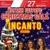 «Иоганн Штраус Christmas Гала» и квартет in Canto (Италия)