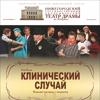 """Р.Куни """"КЛИНИЧЕСКИЙ СЛУЧАЙ"""""""