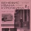 Бенефис Ивана Курочкина («Электрофорез»)
