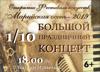 """Открытие фестиваля искусств """"Марийская осень - 2019"""". Большой концерт"""