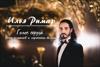 Концерт Илья Римар