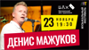 Денис Мажуков - фестиваль «Арт Атмосфера» в ЦДХ