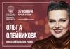 Ольга Олейникова & Николай Добкин Piano