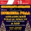 ЛОНДОНСКИЙ ГЕНДЕЛЬ ОРКЕСТР . CHRISTMAS  в ЛОНДОНЕ. Вивальди «Времена года»