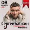 Сергей Бабкин. Презентация альбома #НЕУБИВАЙ