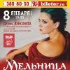 Мельница. Рождественский концерт