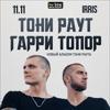 ГАРРИ ТОПОР И ТОНИ РАУТ в Вологде