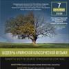 """Симфонический концерт """"Шедевры армянской классической музыки"""""""