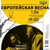 Европейская весна 2020/ Илья Мощицкий/ Дуб Майкла Крейг Мартина