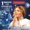 Новогодний концерт Е.Смольяниновой