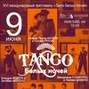 Гала-шоу «Tango Белых Ночей» 9 июня