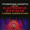 К.Орф «Кармина Бурана» и Великие Шедевры Музыки