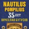 Наутилус Помпилиус 35 лет