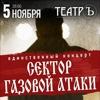 СЕКТОР ГАЗОВОЙ АТАКИ. 15 лет группе